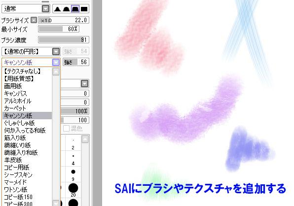 Saiのブラシとテクスチャを追加する方法 絵師ノート