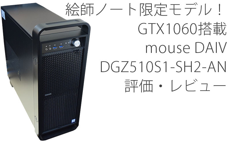 限定モデル!mouse DAIV-DGZ510S1-SH2-AN 評価・レビュー