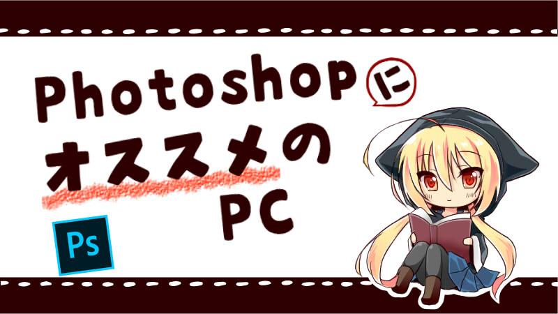 Photoshopを動かす必要スペックとおすすめのパソコン