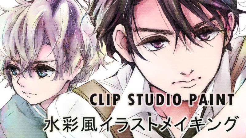 Clip Studio Paint 水彩風イラストの描き方メイキング 絵師ノート