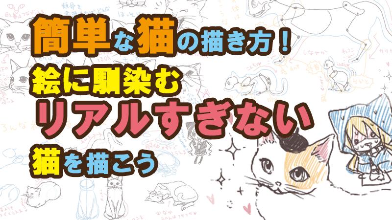 簡単な猫の描き方絵に馴染むリアルすぎない猫を描こう 絵師ノート
